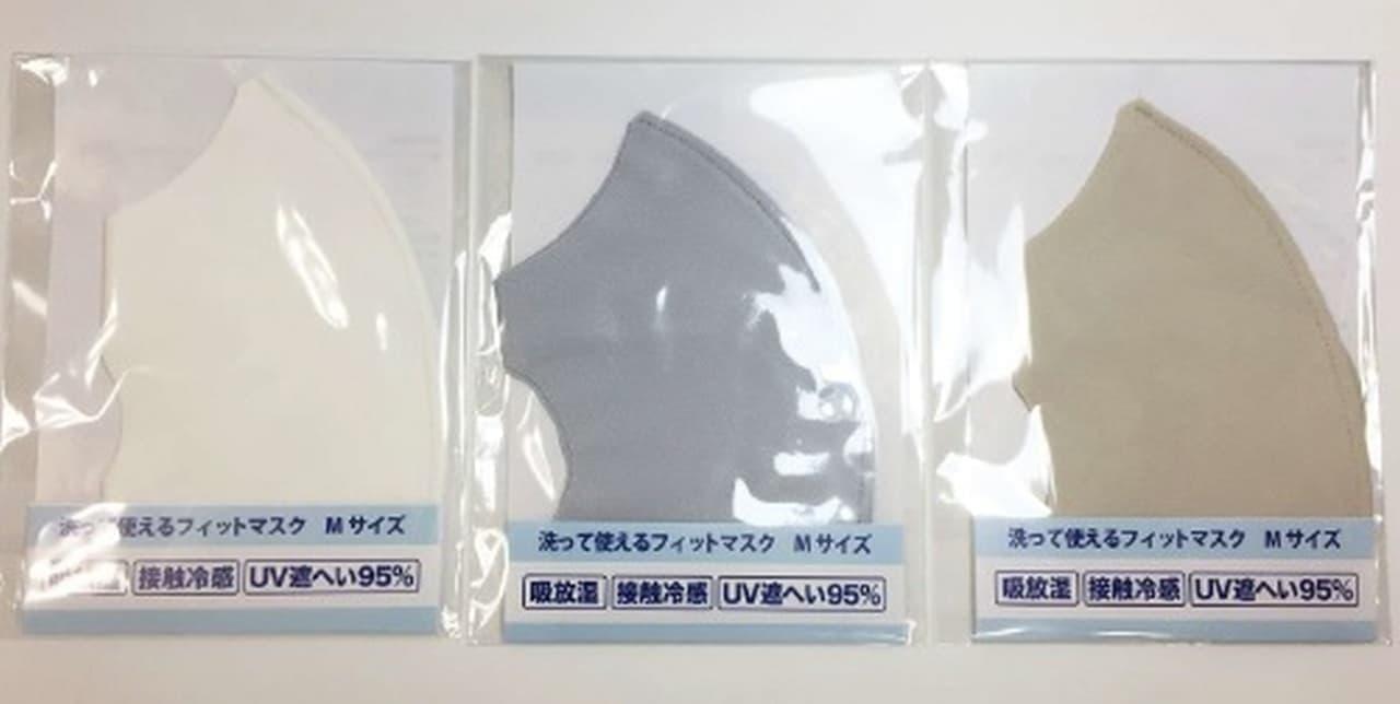 【ブラックフライデー】イオングループのリフォームスタジオが「洗って使えるフィットマスク」を特別価格で販売