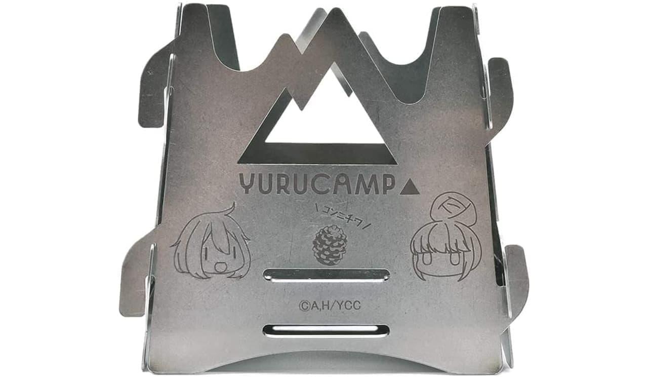 ゆるキャン△デザインの焚火台「YURUCAMP おひとりさまファイヤースタンド」予約受付開始