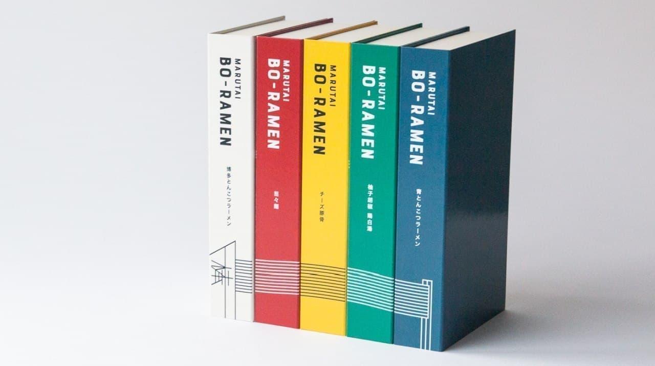 マルタイ棒ラーメンに60周年記念ブックデザイン「BO-RAMEN」 Makuakeに登場