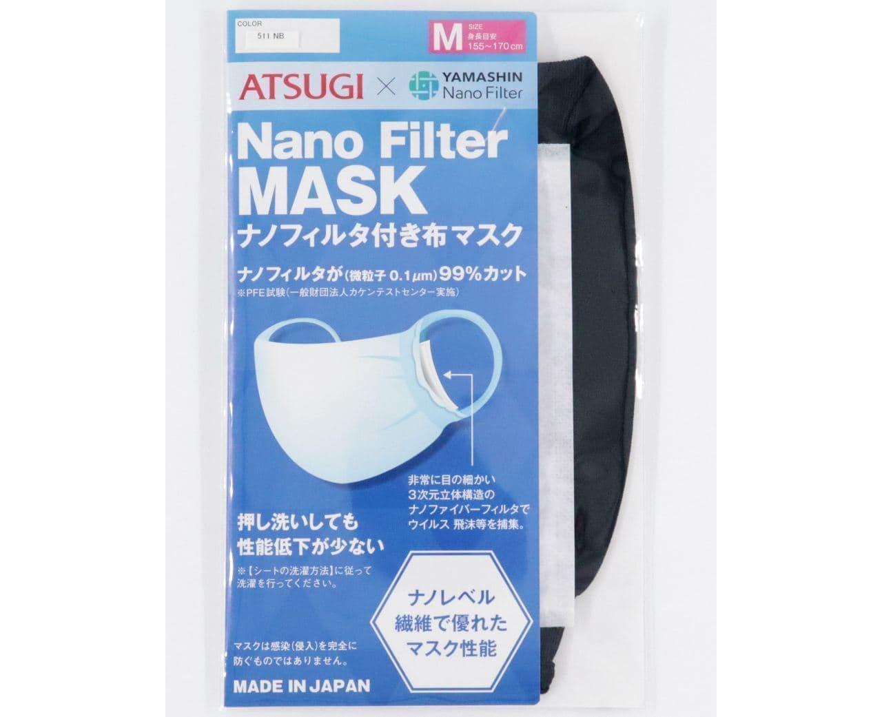 ストッキングのアツギから「Nano Filter MASK」発売