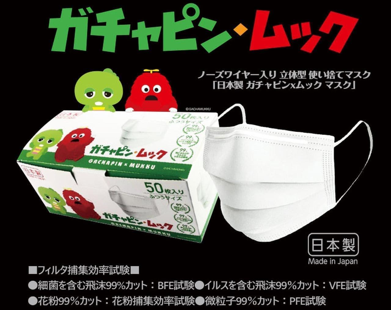 ガチャピン・ムックパッケージの不織布マスク発売