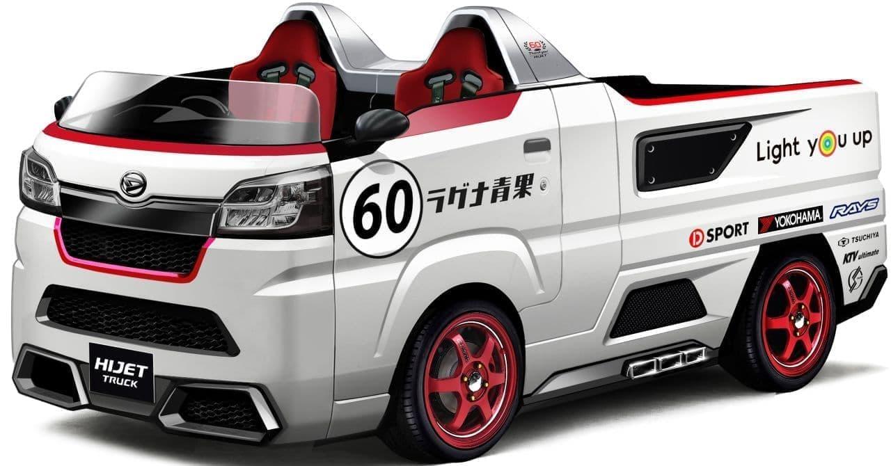 ダイハツ「ハイゼット」ベースのキャンパーも! - ダイハツがカスタマイズカー特設サイトを公開