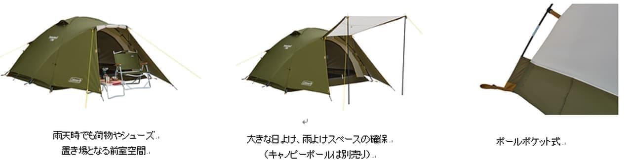 コールマンからナチュラルカラーのテント&タープ発売 速乾性に優れた新素材TexFiberを採用したテントも