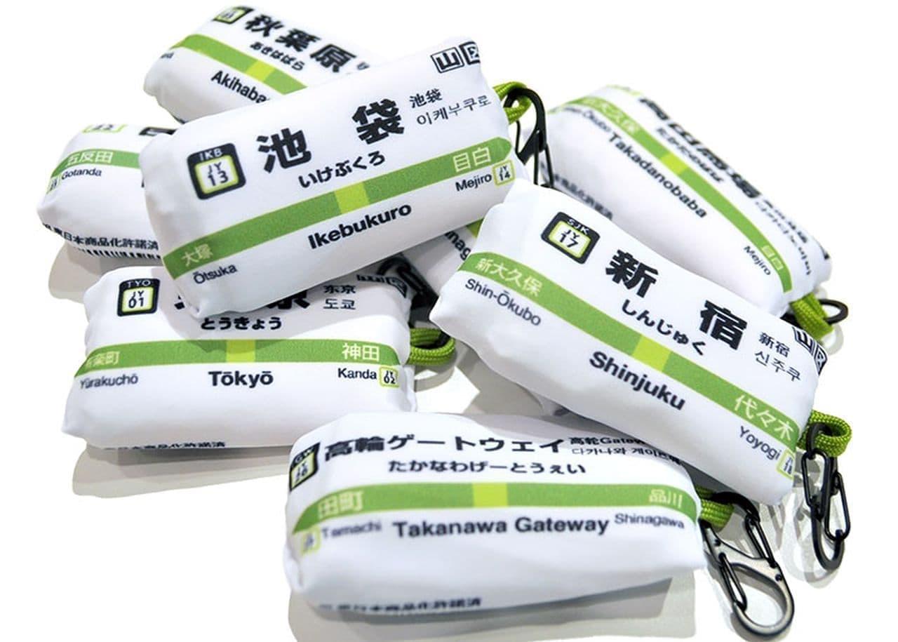 山手線駅名標デザインのエコバッグ「HUNGBAG山手線」発売 - 全30駅から選べる!