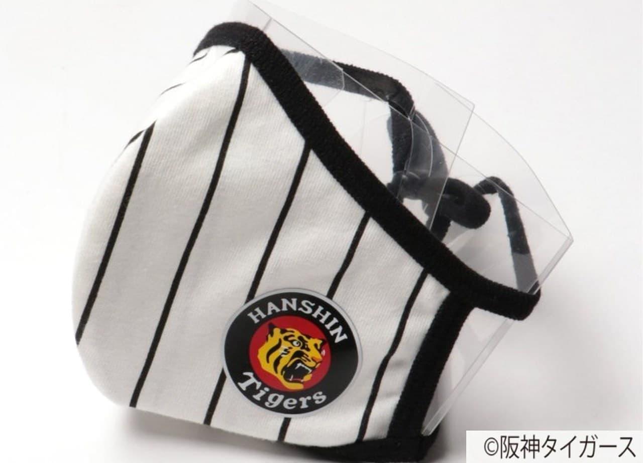タイガースマウスカバーも!イオングループのコックスが「Mask.com あべのハルカス店」を期間限定オープン
