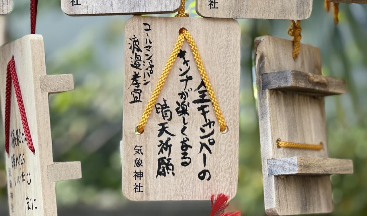 コールマンがキャンプ用てるてる坊主「サンシャインキャッチャー」発売 価格は719円