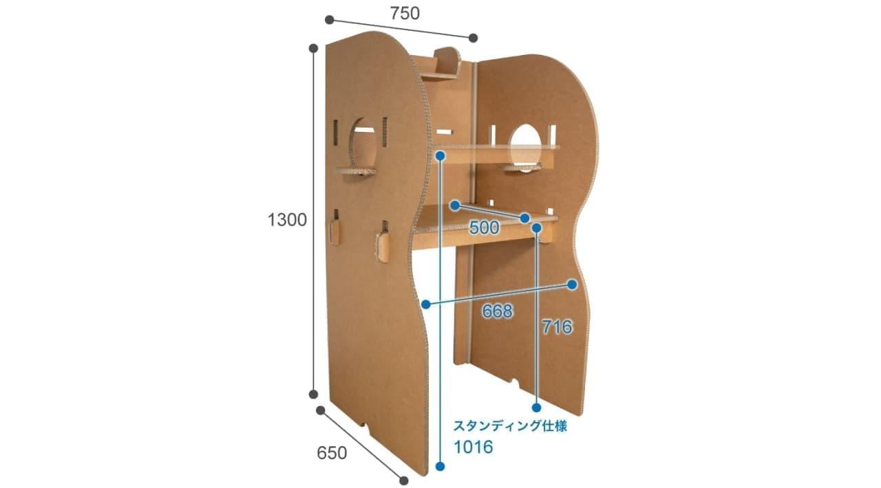 【テレワークにはダンボール】自宅に集中スペースを作るパーテーションデスク「SOiRO-T」
