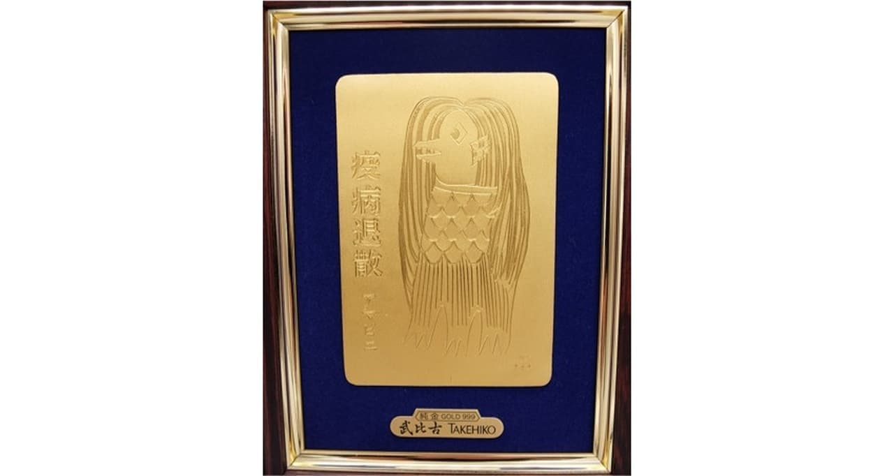 東京駅デザインの大判・小判 大丸東京店の「金の祭典」で先行販売 コロナ感染症の終息を願う金のアマビエも