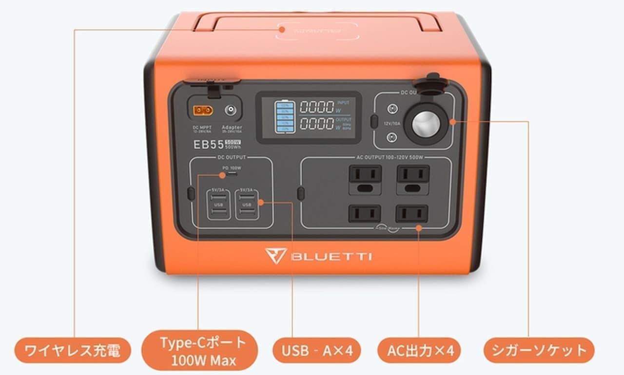 キャンプに便利!ポータブル電源「BLUETTI EB55」 - ちょっと小さめ537Wh容量