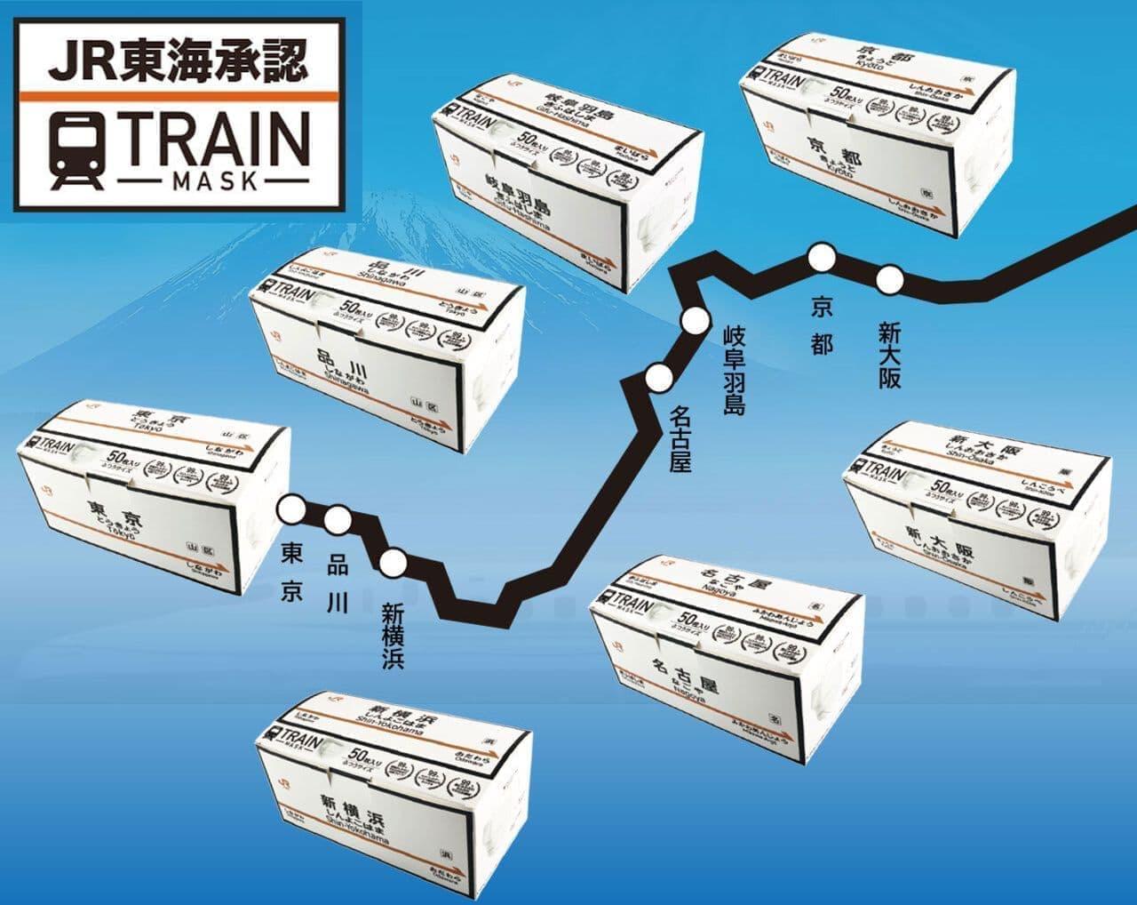 新幹線が好きな人向けのマスク パッケージに駅名標がデザインされた「JR東海駅名標シリーズ トレインマスク」