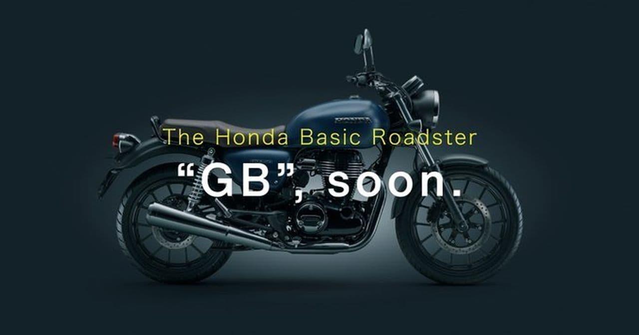 ホンダ「GB350」の情報を公式サイトで先行公開