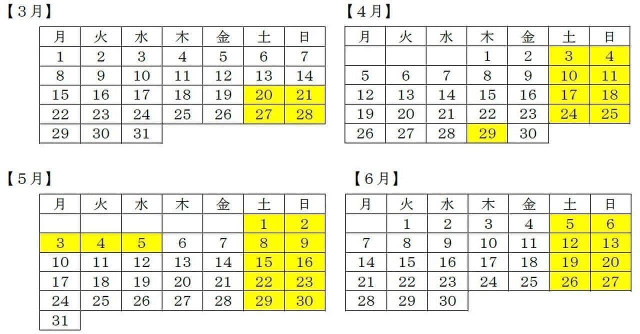 臨時座席指定列車「Mt.TAKAO号」