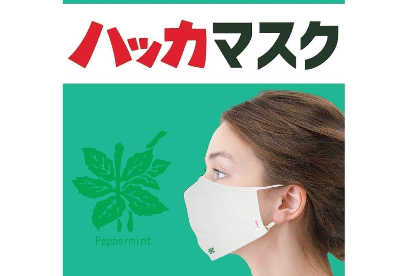 ハッカでマスクを快適に!北見ハッカとコラボした「北のかおりハッカマスク」発売