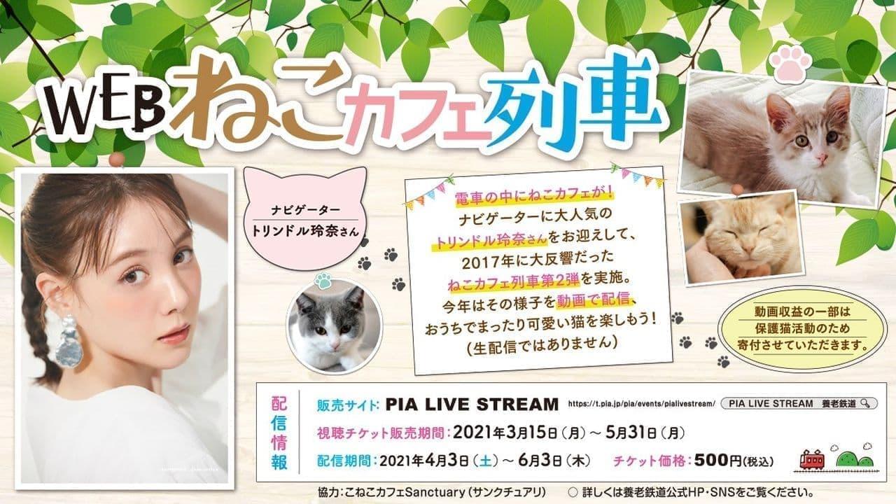 ねこカフェ列車第2弾 今年はオンライン開催へ! 日本全国どこからでも楽しめる養老鉄道「WEBねこカフェ列車」