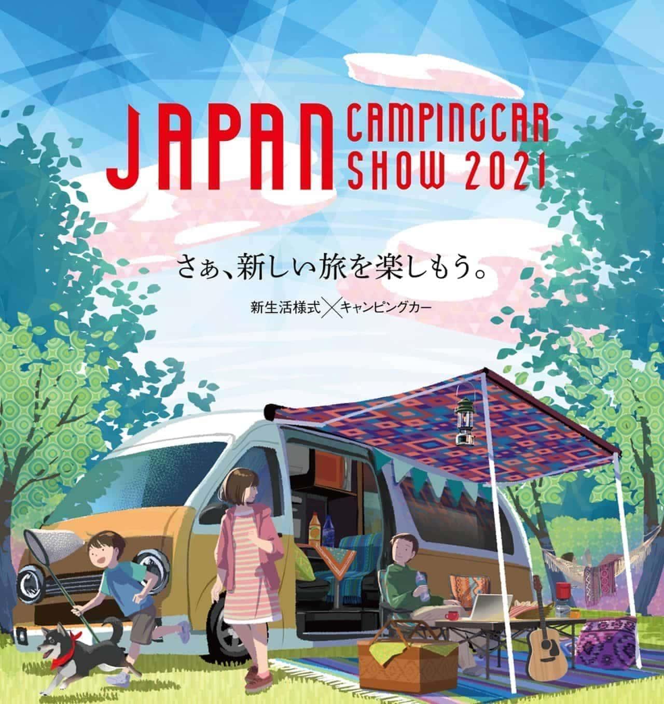 ジャパンキャンピングカーショー2021出展予定車両