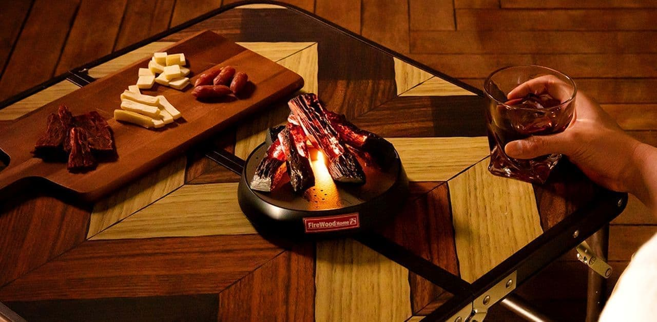 自宅で焚き火気分? 炎のゆらぎをLEDで再現した「FireWood Home」タカラトミーアーツから