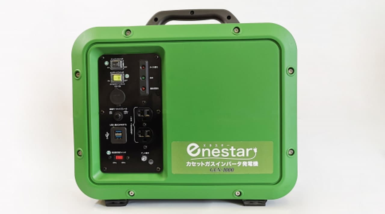 カセットガスインバータ発電機GEN-1000