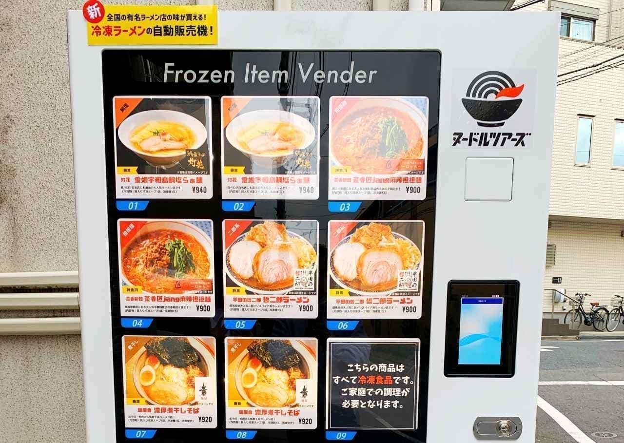 丸山製麺がラーメンの自動販売機「ヌードルツアーズ」