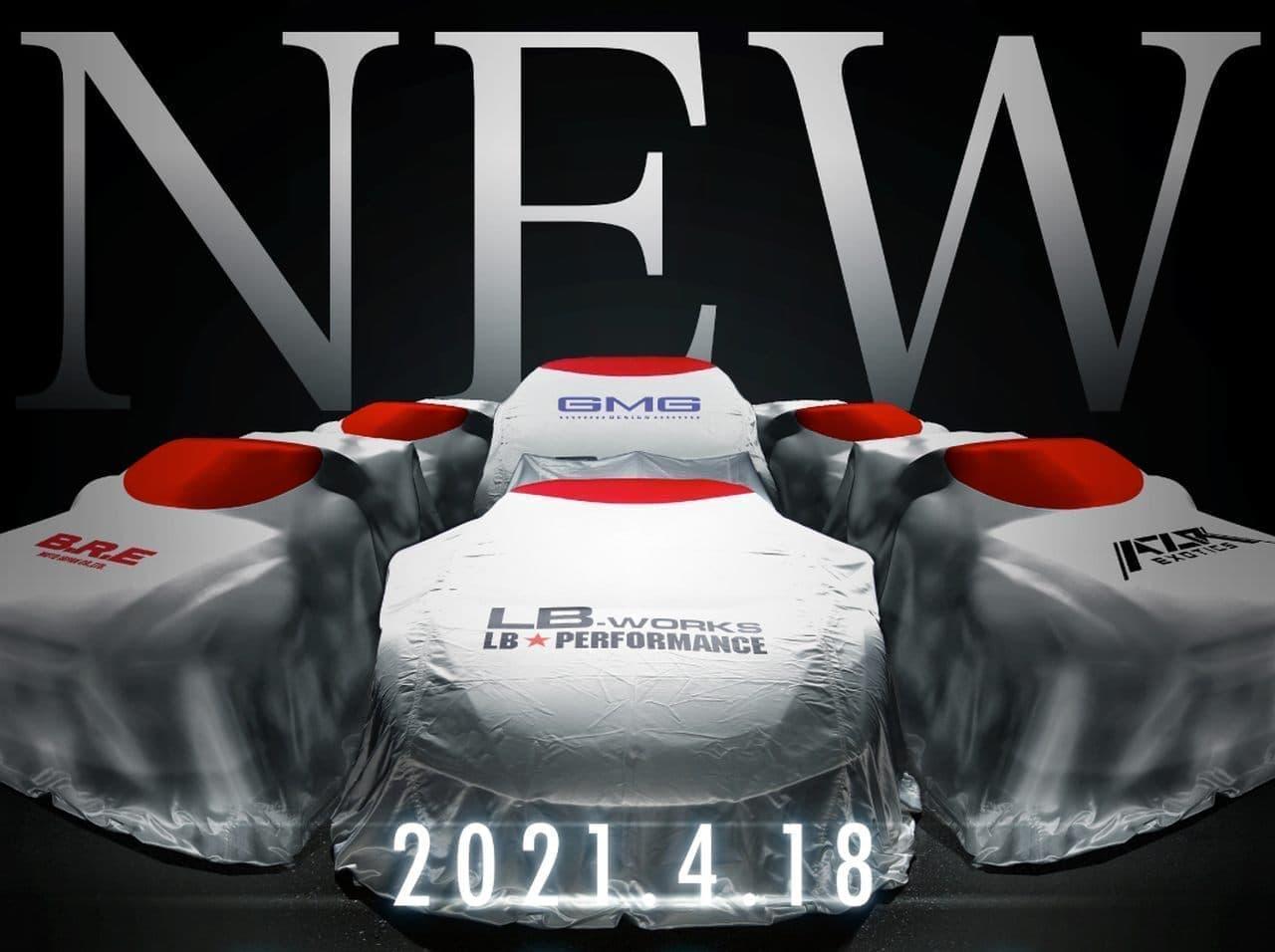 カスタムスーパーカーや旧車が250台以上集結する「俺たちのモーターショウ」4月18日開催
