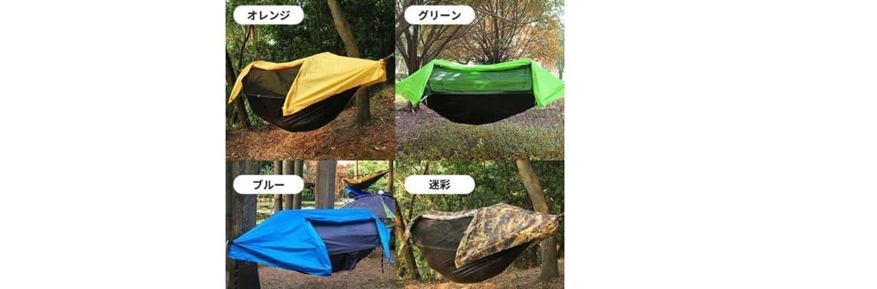 キャンプ用ハンモック「タープ付き ハンモック」