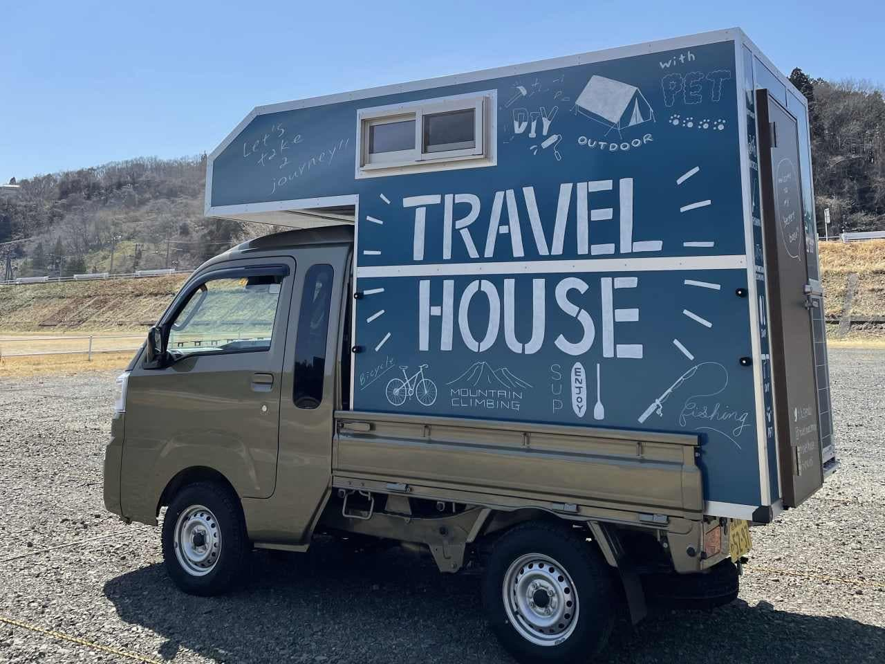 軽トラキャンピングカー「TRAVEL HOUSE」発売 荷台から取り外せるシェルを搭載