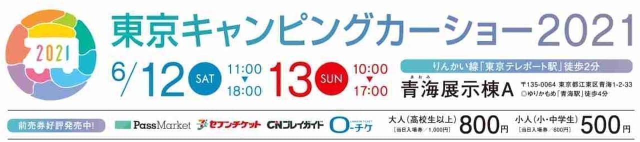 100台以上のキャンピングカーが集結!「東京キャンピングカーショー2021」 6月12日開幕!