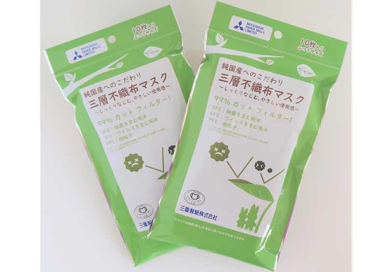 三菱製紙が純国産の不織布マスク(10枚入)を販売開始