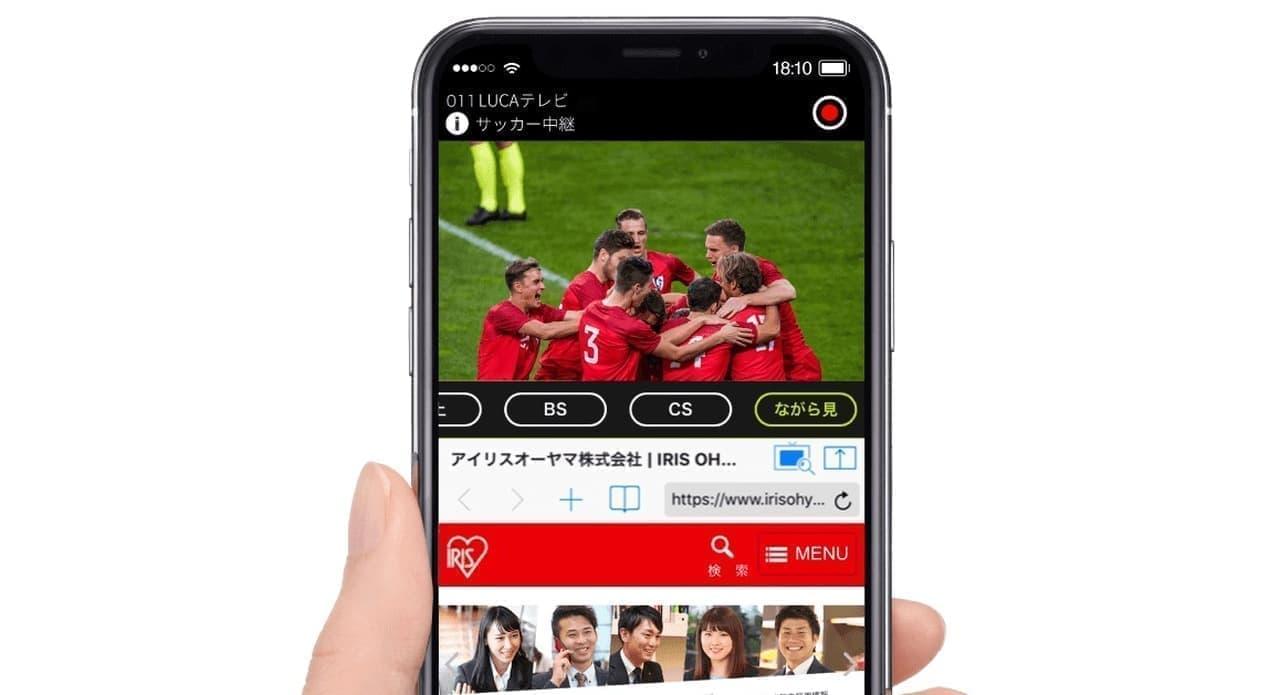 オリンピックはスマホで観る! アイリスオーヤマ ワイヤレステレビチューナー「LUCAステーション」発売