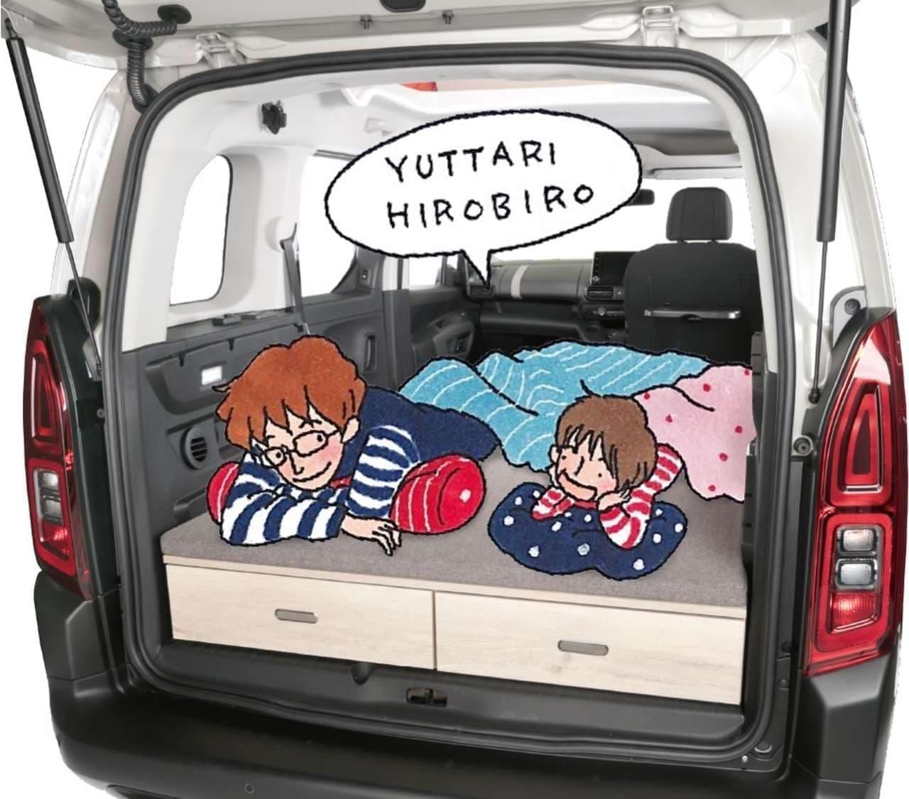 シトロエン「ベルランゴ」プジョー「リフター」で車中泊!「CAMP STAR」シリーズ発売