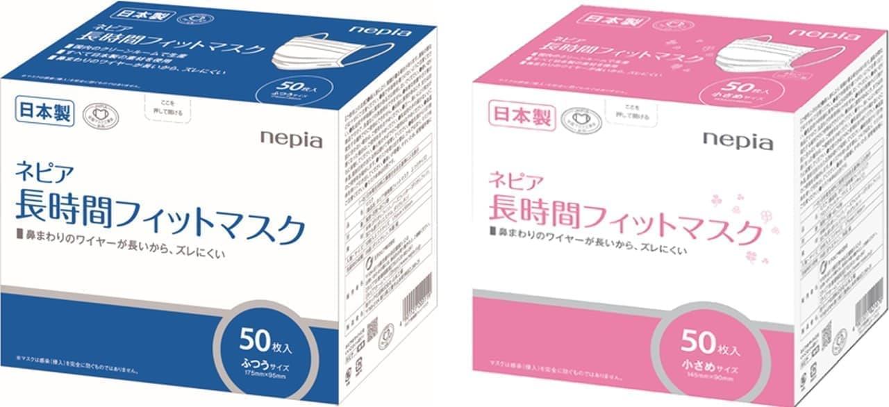 ウイルス飛沫を99%ブロックする不織布マスク「ネピア 長時間フィットマスク ブロックフィルタープラス」第16回抽選販売実施中