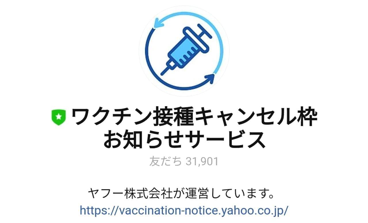 LINEで通知が届く「ワクチン接種キャンセル枠お知らせサービス」 当日キャンセルされたワクチンを有効活用