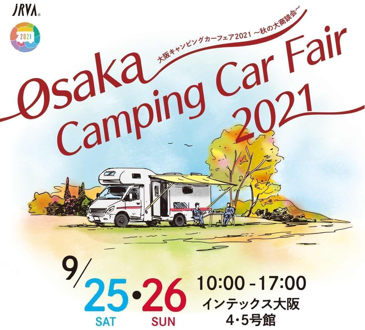 約150台のキャンピングカーが集結「大阪キャンピングカーフェア2021 ~秋の大商談会~」9月25日・26日開催