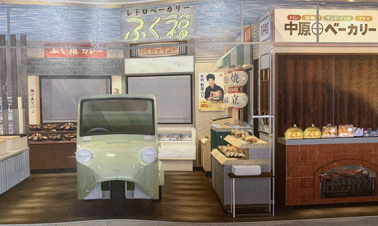 昭和が好き パンも好き 昭和レトロをテーマにした 「レトロベーカリーふく福ビーンズ武蔵中原店」9月28日グランドオープン
