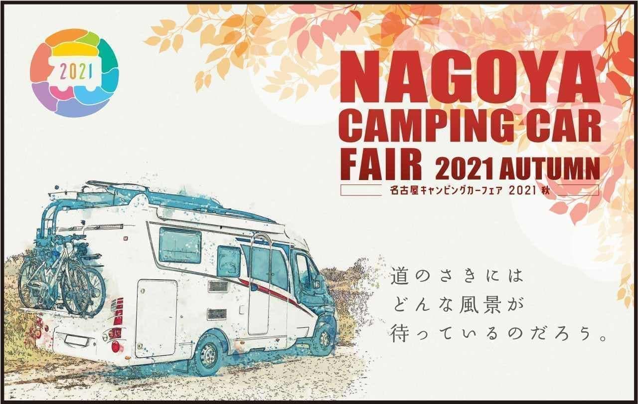 「名古屋キャンピングカーフェア2021 AUTUMN」10月9日・10日開催