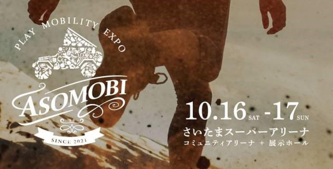 キャンピングカーや遊べるクルマがさいたまスーパーアリーナに集結 「アソモビ2021 in Saitama」10月16・17日開催
