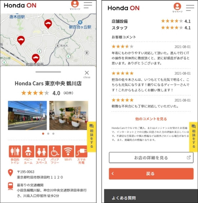 ホンダのクルマがスマホで買える! 新車オンラインストア「Honda ON」オープン