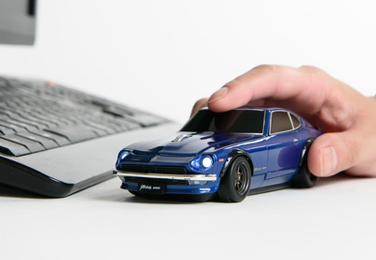 日産フェアレディ 240Z型の無線マウス再販開始 ― 1970年代の傑作スポーツカーをデスク上に