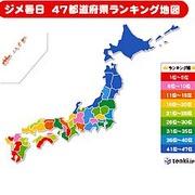 気象 予報 日間 協会 天気 日本 10